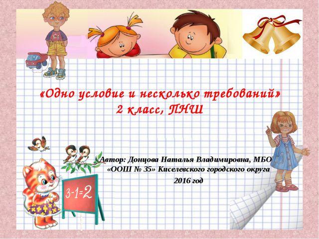 «Одно условие и несколько требований» 2 класс, ПНШ Автор: Донцова Наталья Вла...