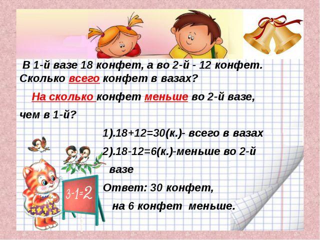 В 1-й вазе 18 конфет, а во 2-й - 12 конфет. Сколько всего конфет в вазах? На...