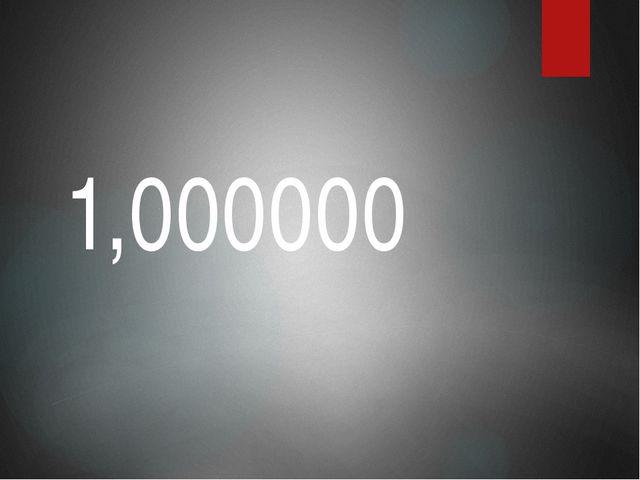 1,000000