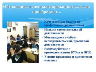 Качественные знания по профильным дисциплинам Навыки самостоятельной деятельн