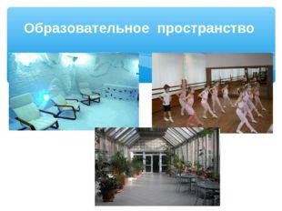 Образовательное пространство