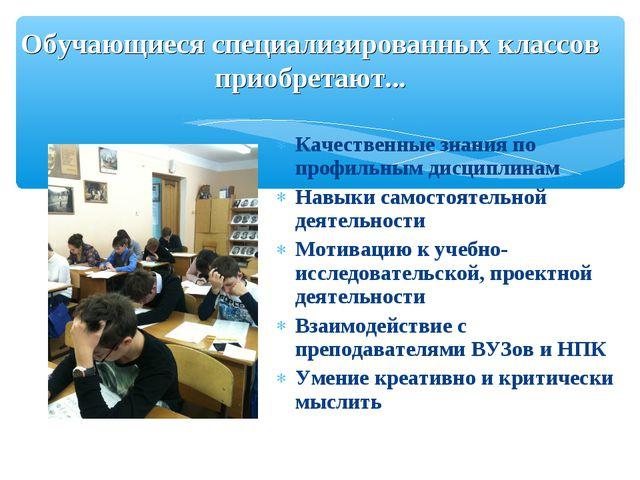 Качественные знания по профильным дисциплинам Навыки самостоятельной деятельн...