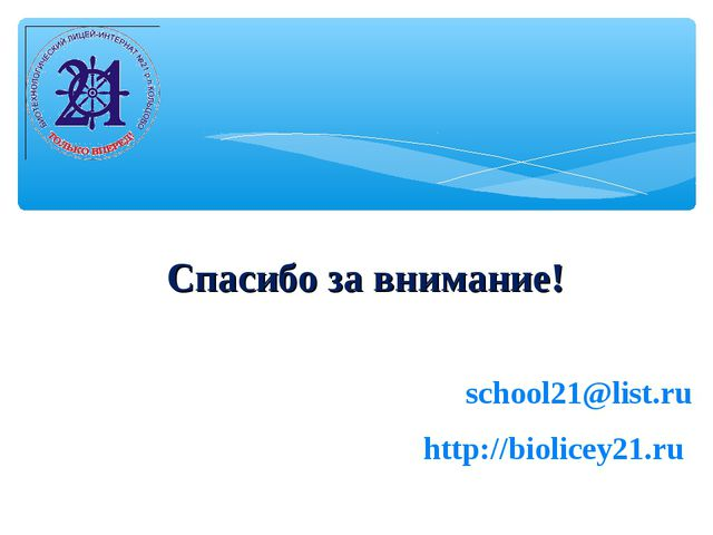 Спасибо за внимание! school21@list.ru http://biolicey21.ru