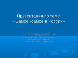 Презентация по теме «Самое -самое в России» РАБОТУ ВЫПОЛНИЛИ ОБУЧАЮЩИЕСЯ 8-Б