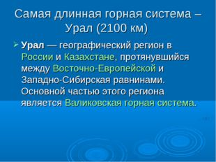 Самая длинная горная система – Урал (2100 км) Урал— географический регион в