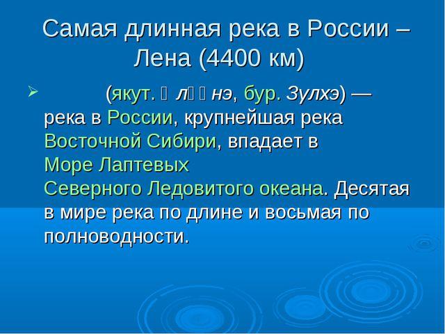 Самая длинная река в России – Лена (4400 км) Ле́на(якут.Өлүөнэ,бур.Зγлхэ...