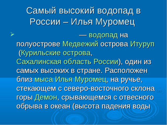 Самый высокий водопад в России – Илья Муромец Илья́ Му́ромец—водопадна пол...