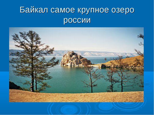 Байкал самое крупное озеро россии
