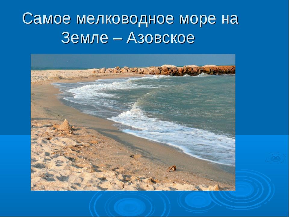 Самое мелководное море на Земле – Азовское