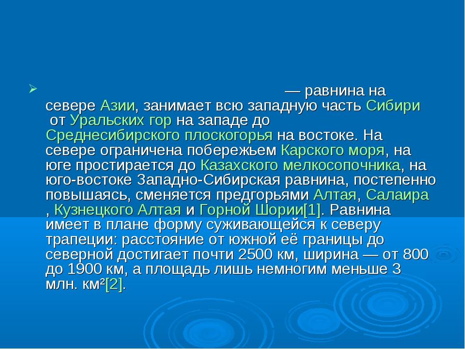 Западно-Сиби́рская равни́на— равнина на севереАзии, занимает всю западную ч...