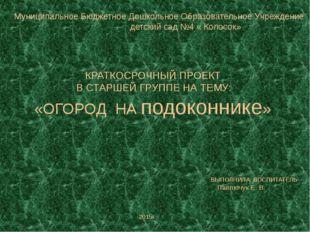 Муниципальное Бюджетное Дошкольное Образовательное Учреждение детский сад №4