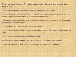 По реализации проекта «Огород на подоконнике» были получены следующие резуль