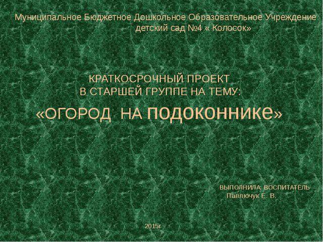 Муниципальное Бюджетное Дошкольное Образовательное Учреждение детский сад №4...