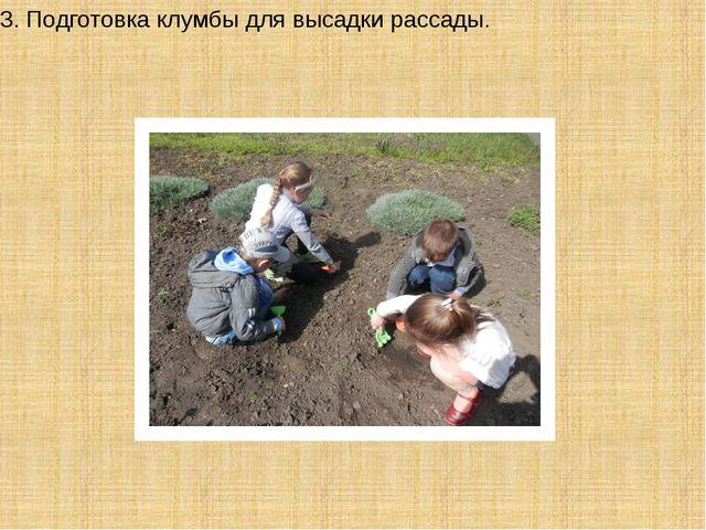 13. Подготовка клумбы для высадки рассады.