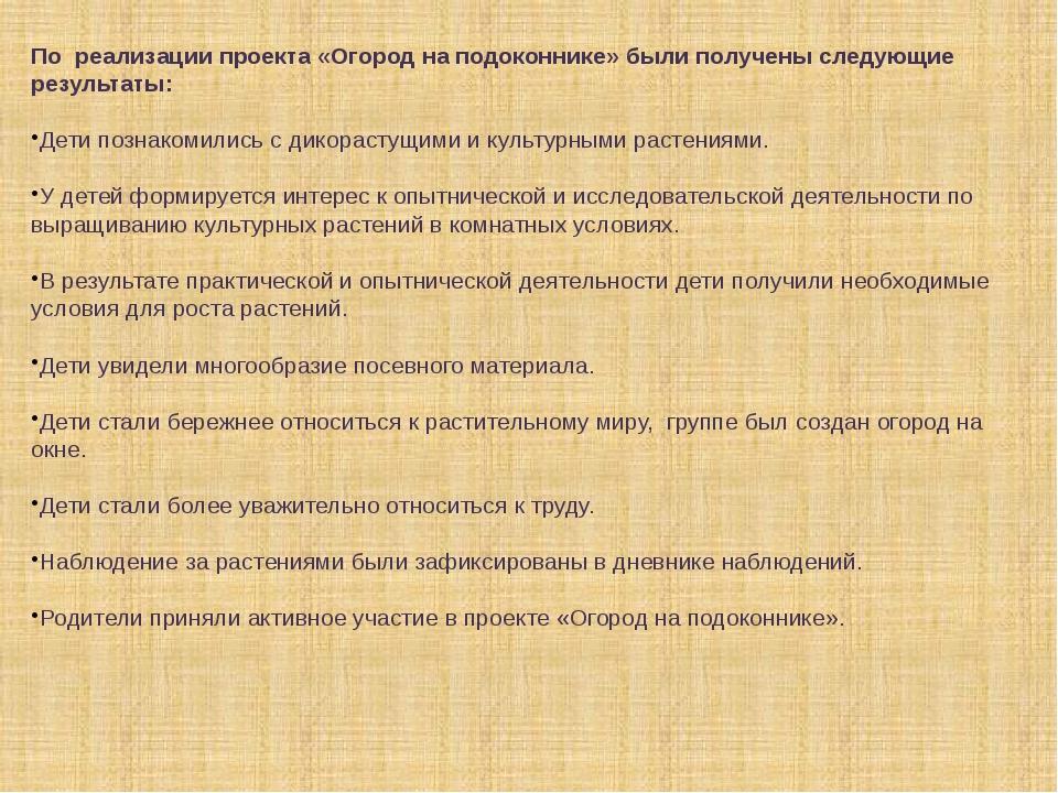 По реализации проекта «Огород на подоконнике» были получены следующие резуль...