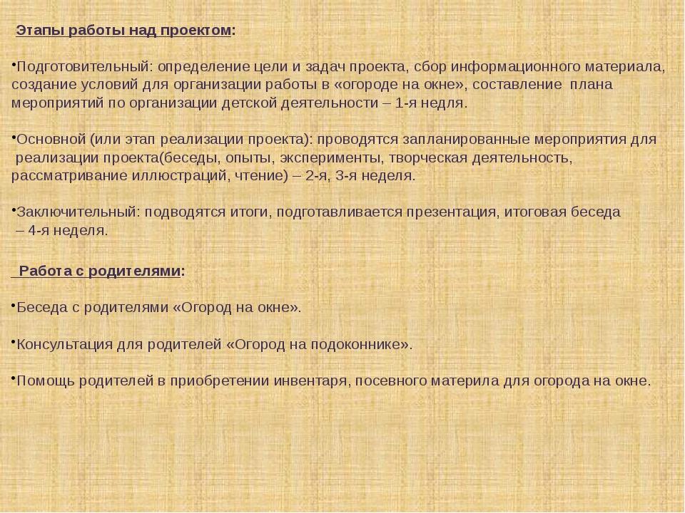 Этапы работы над проектом: Подготовительный: определение цели и задач проект...