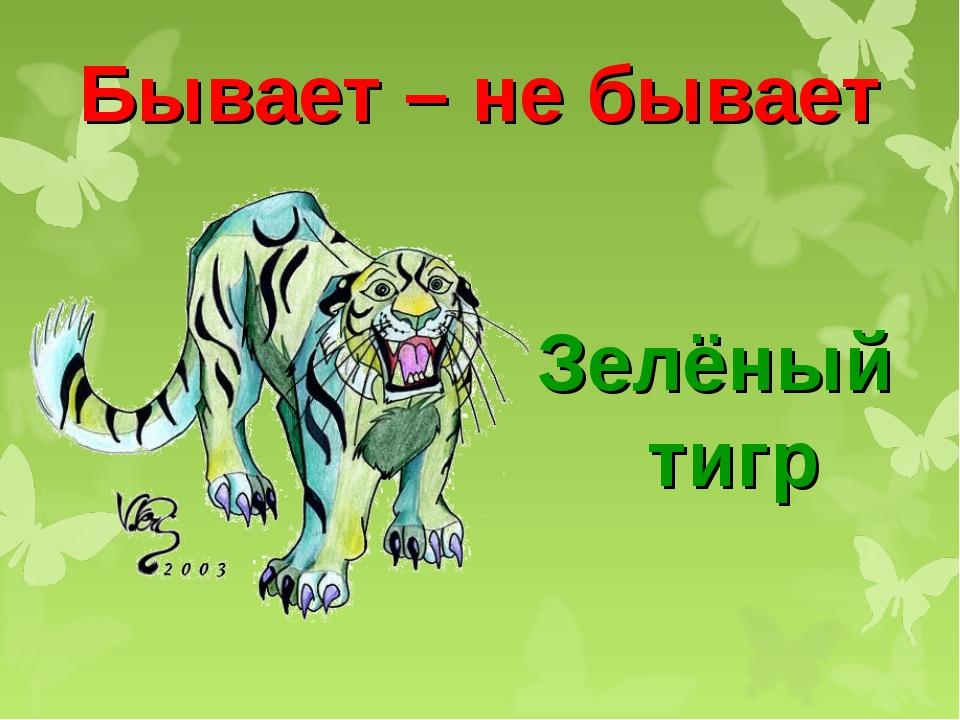 Бывает – не бывает Зелёный тигр