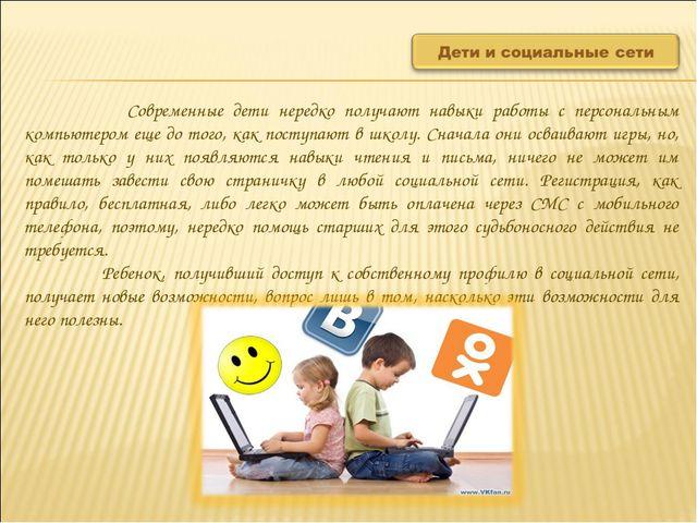 Современные дети нередко получают навыки работы с персональным компьютером е...
