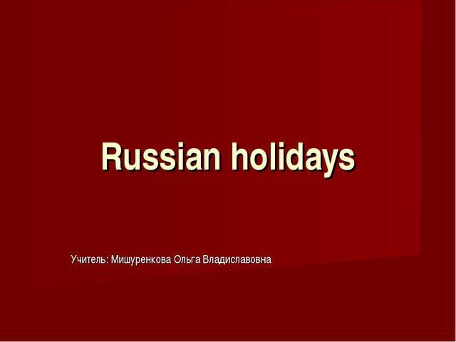 Russian holidays Учитель: Мишуренкова Ольга Владиславовна