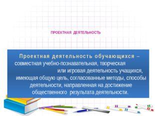 Современные образовательные технологии в начальной школе ПРОЕКТНАЯ  ДЕЯТЕЛЬН
