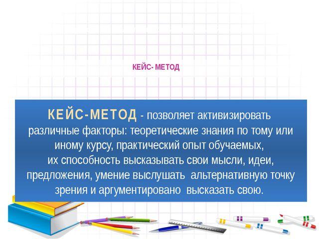 Современные образовательные технологии в начальной школе КЕЙС- МЕТОД