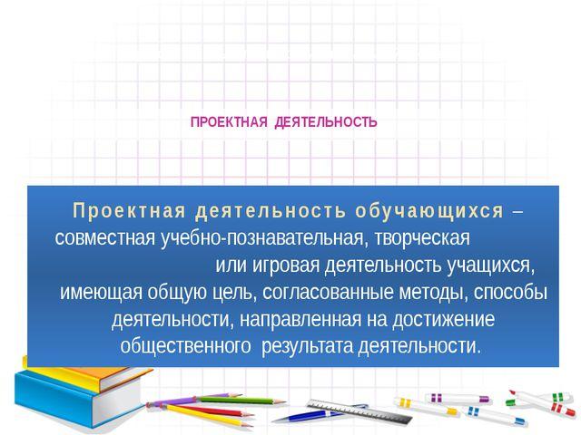 Современные образовательные технологии в начальной школе ПРОЕКТНАЯ  ДЕЯТЕЛЬН...