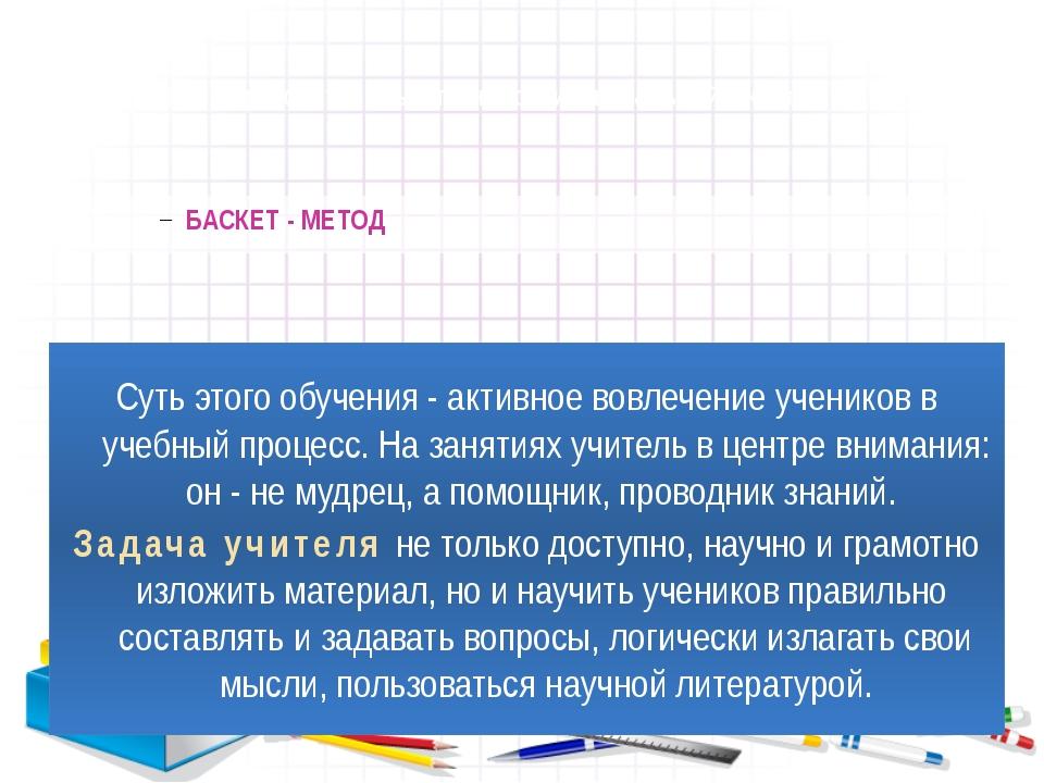 Современные образовательные технологии в начальной школе БАСКЕТ - МЕТОД