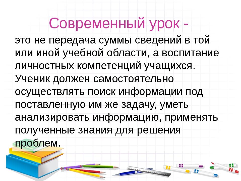 Современный урок -  это не передача суммы сведений в той или иной учебной об...