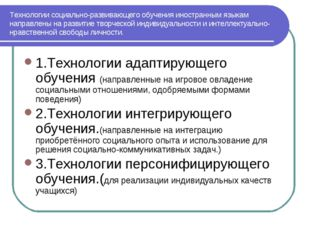 Технологии социально-развивающего обучения иностранным языкам направлены на р