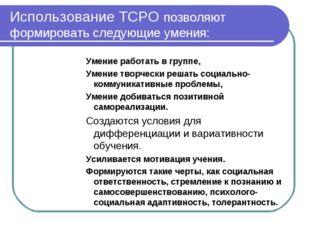 Использование ТСРО позволяют формировать следующие умения: Умение работать в