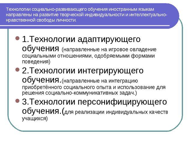 Технологии социально-развивающего обучения иностранным языкам направлены на р...