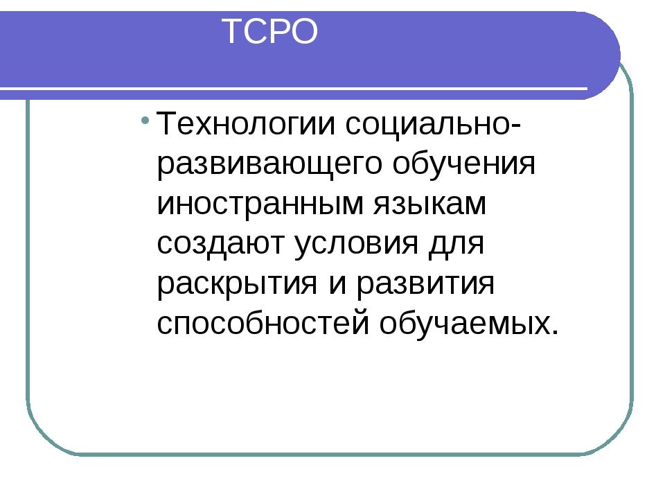 ТСРО Технологии социально-развивающего обучения иностранным языкам создают у...