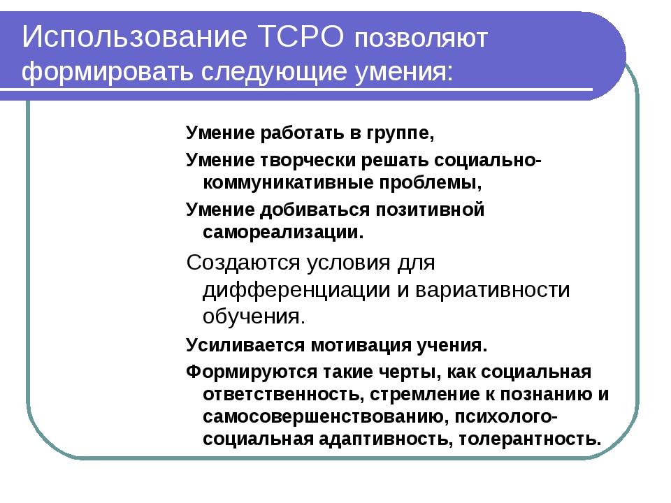 Использование ТСРО позволяют формировать следующие умения: Умение работать в...