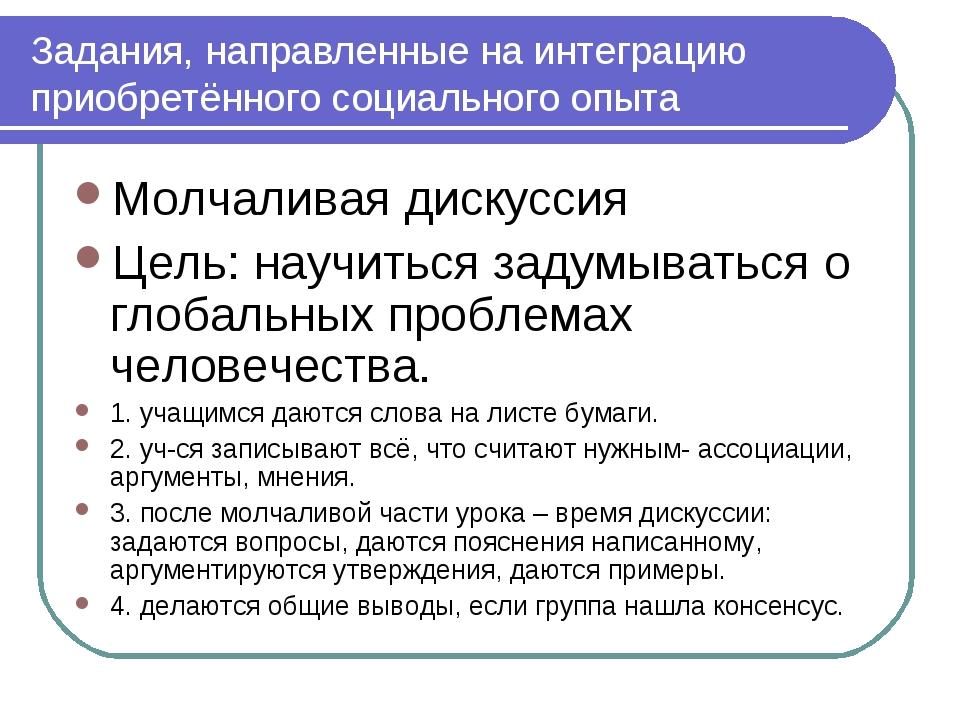Задания, направленные на интеграцию приобретённого социального опыта Молчалив...