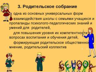 3. Родительское собрание одна из основных универсальных форм взаимодействия ш