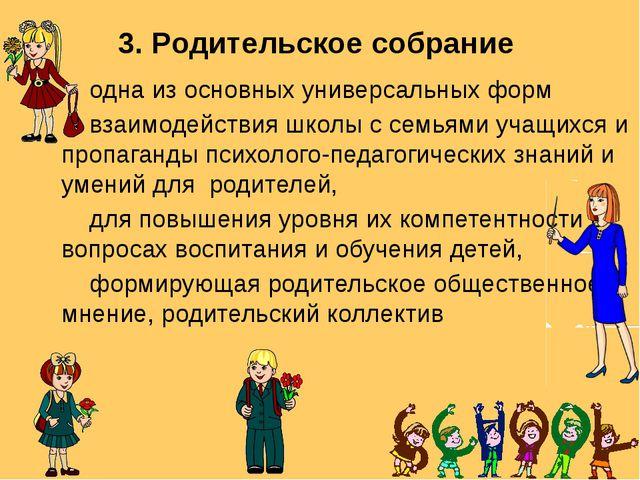 3. Родительское собрание одна из основных универсальных форм взаимодействия ш...