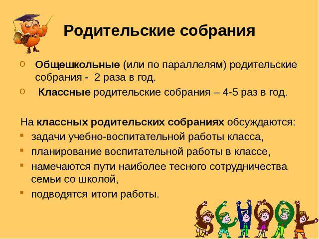 Родительские собрания Общешкольные (или по параллелям) родительские собрания...