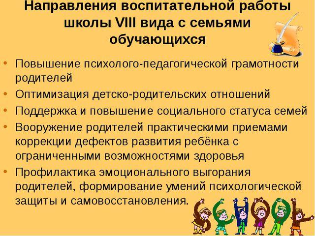 Направления воспитательной работы школы VIII вида с семьями обучающихся Повыш...