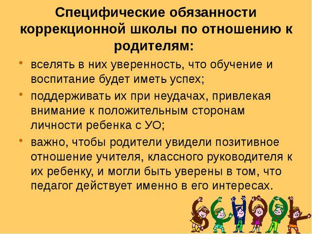 Специфические обязанности коррекционной школы по отношению к родителям: вселя...