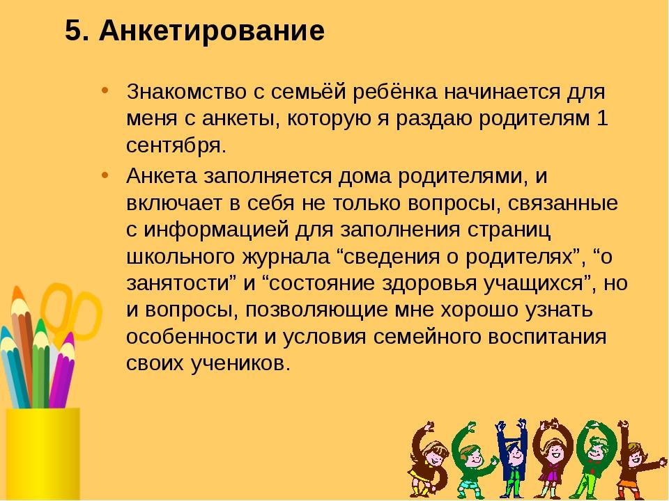 Знакомство С Семьей Воспитанника
