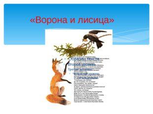 «Ворона и лисица»
