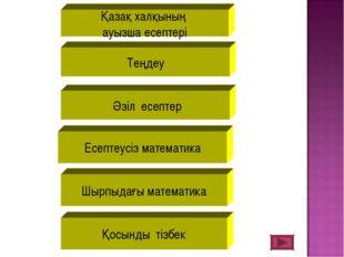 Қазақ халқының ауызша есептері Теңдеу Әзіл есептер Есептеусіз математика Шырп