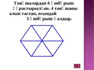 Таяқшалардан 6 үшбұрыш құрастырылған. 4 таяқшаны алып тастап, осындай 3 үшбұр