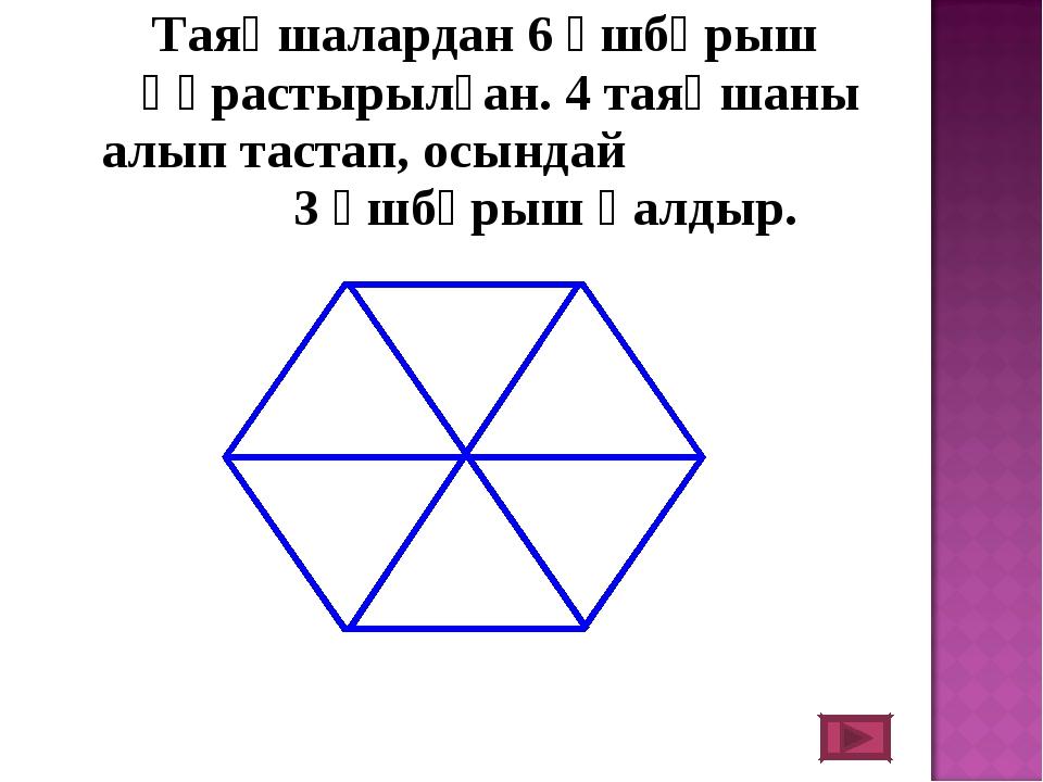 Таяқшалардан 6 үшбұрыш құрастырылған. 4 таяқшаны алып тастап, осындай 3 үшбұр...