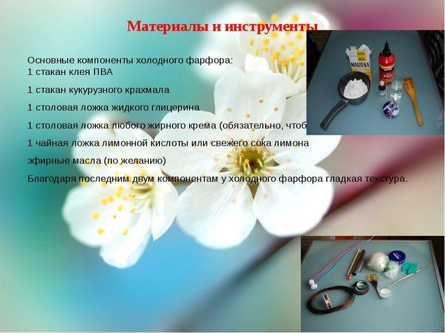Материалы и инструменты Основные компоненты холодного фарфора: 1 стакан клея...