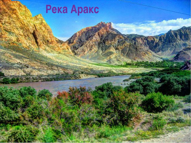 Река Аракс Արաքս գետը