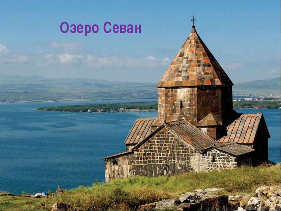 Озеро Севан Սևանա լիճը