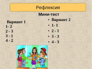 Вариант 1 1- 2 2 - 3 3 - 1 4 - 2 Вариант 2 1- 1 2 - 1 3 - 3 4 - 3 Мини-тест