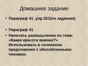 Домашнее задание Параграф 41 ,упр.321(по заданию) Параграф 41 Написать размыш
