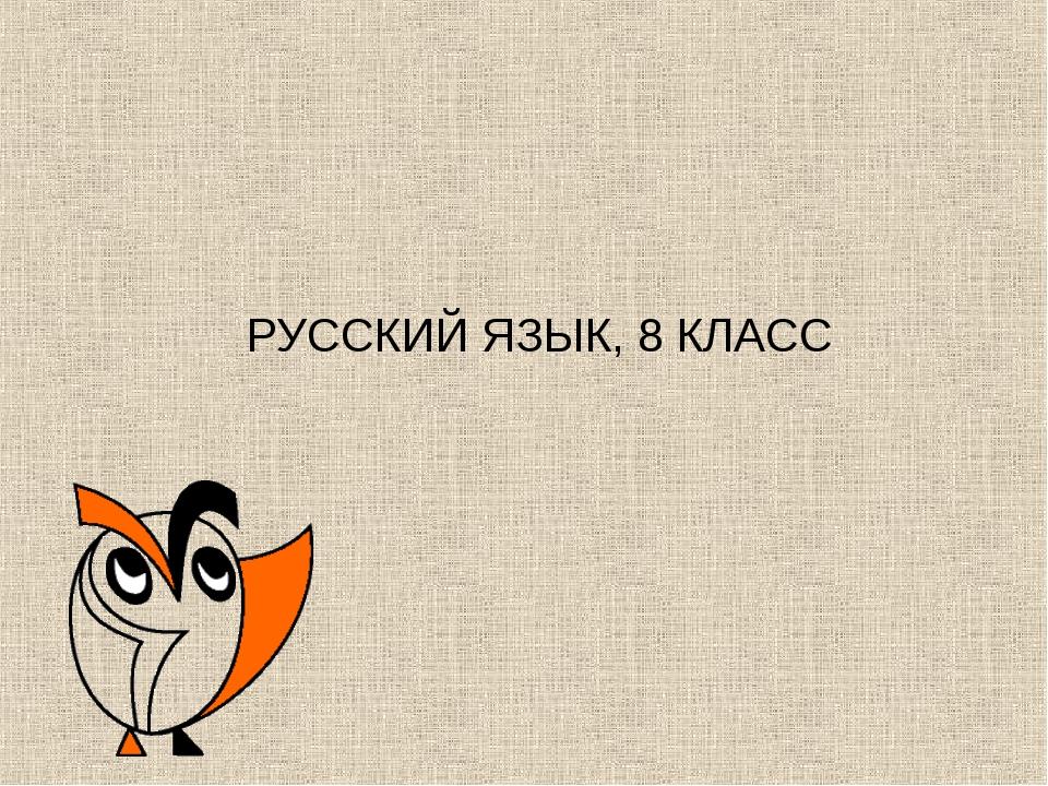 РУССКИЙ ЯЗЫК, 8 КЛАСС